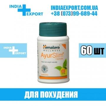 Таблетки AYURSLIM (Для похудения)