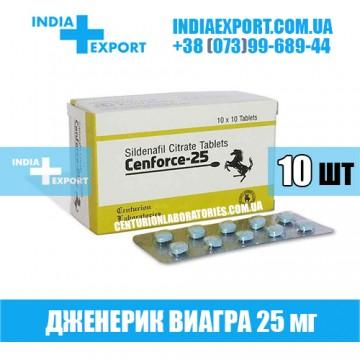 Таблетки Виагра CENFORCE 25 мг
