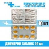 Сиалис ELI 20 мг