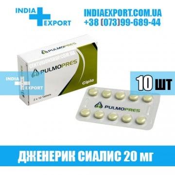 Таблетки Сиалис PULMOPRES 20 мг