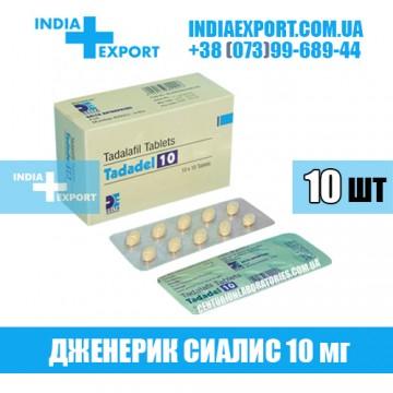 Таблетки Сиалис TADADEL 10 мг