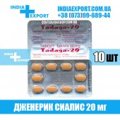 Сиалис TADAGA 20 мг