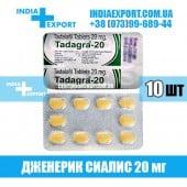 Сиалис TADAGRA 20 мг