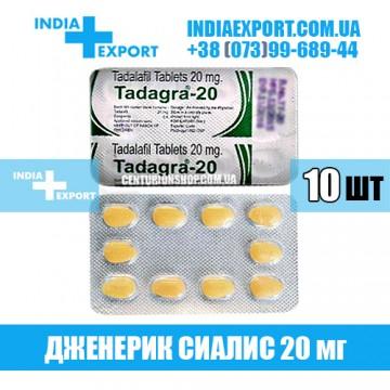 Таблетки Сиалис TADAGRA 20 мг
