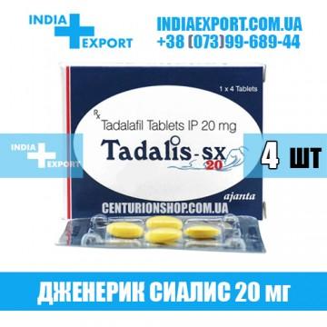 Таблетки Сиалис TADALIS SX 20 мг