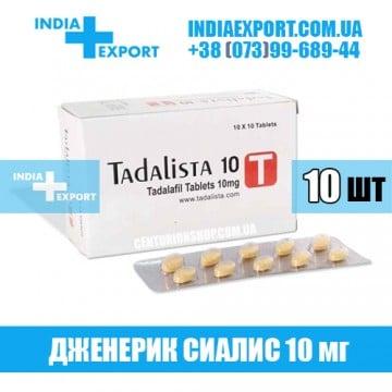 Таблетки Сиалис TADALISTA 10 мг