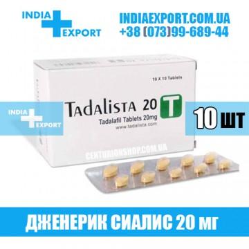 Таблетки Сиалис TADALISTA 20 мг