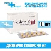 Сиалис TADALISTA 40 мг