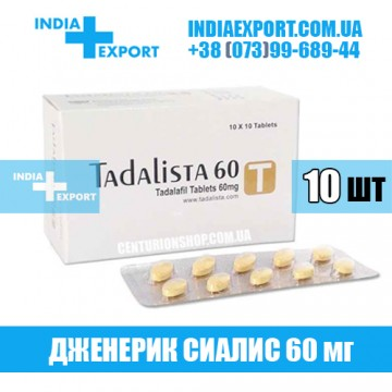 Таблетки Сиалис TADALISTA 60 мг