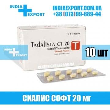Таблетки Сиалис TADALISTA CT 20 мг