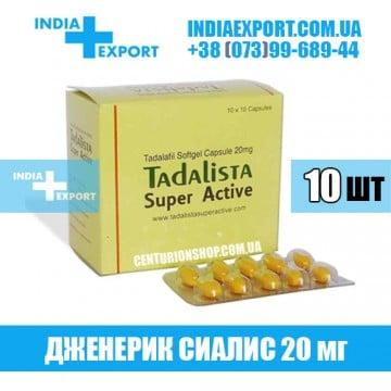 Таблетки Сиалис TADALISTA SUPER ACTIVE 20 мг