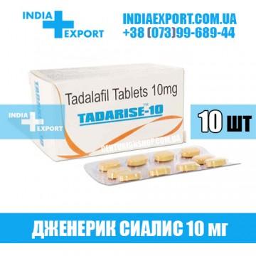 Таблетки Сиалис TADARISE 10 мг