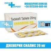 Сиалис TADARISE 20 мг