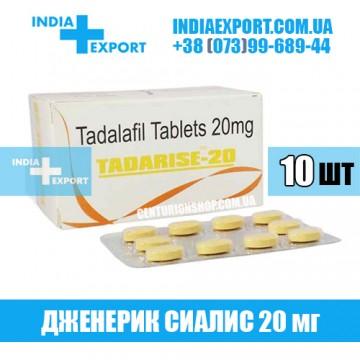 Таблетки Сиалис TADARISE 20 мг