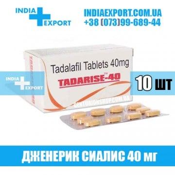 Таблетки Сиалис TADARISE 40 мг