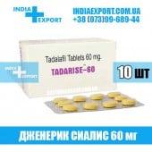Сиалис TADARISE 60 мг