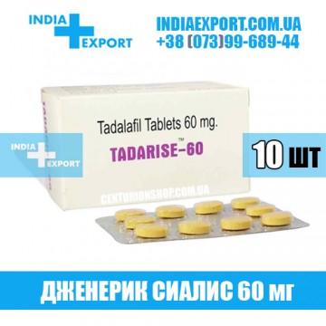 Таблетки Сиалис TADARISE 60 мг
