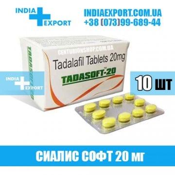 Таблетки Сиалис TADASOFT 20 мг