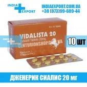 Сиалис VIDALISTA 20 мг