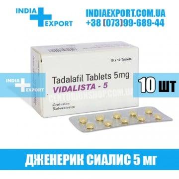 Таблетки Сиалис VIDALISTA 5 мг