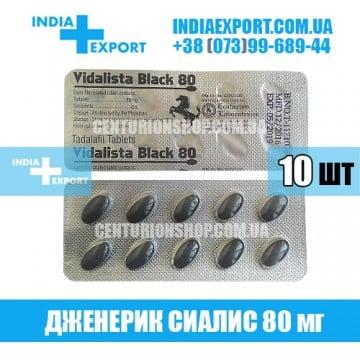 Таблетки Сиалис VIDALISTA 80 мг