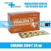 Сиалис VIDALISTA CT 20 мг