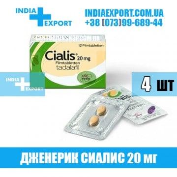 Таблетки CIALIS ELI LILLY Оригинал