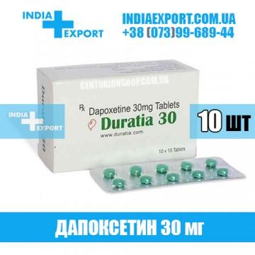 Таблетки DURATIA 30 мг