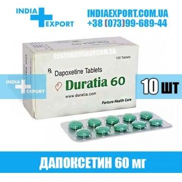 Таблетки DURATIA 60 мг