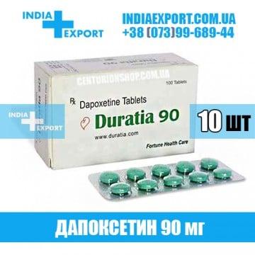 Таблетки DURATIA 90 мг