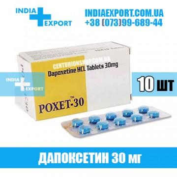Таблетки POXET 30 мг