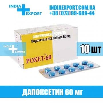 Таблетки POXET 60 мг