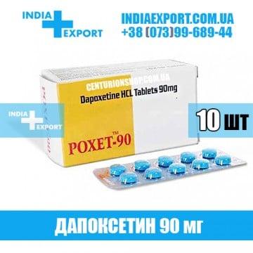 Таблетки POXET 90 мг