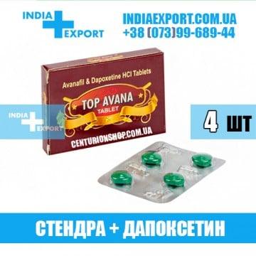 Таблетки TOP AVANA