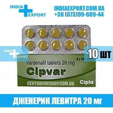 Таблетки Левитра CIPVAR 20 мг