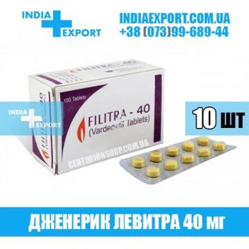 Таблетки Левитра FILITRA 40 мг