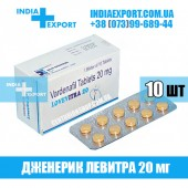 Левитра LOVEVITRA 20 мг