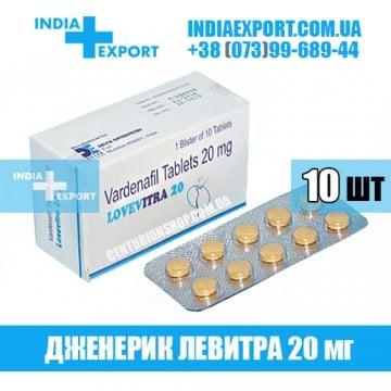 Таблетки Левитра LOVEVITRA 20 мг
