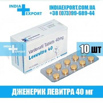 Таблетки Левитра LOVEVITRA 40 мг