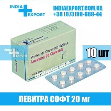 Таблетки Левитра LOVEVITRA CHEWABLE 20 мг