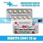 Левитра SNOVITRA SOFT 20 мг