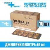 Левитра VILITRA 40 мг
