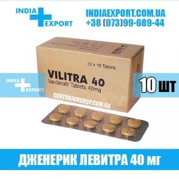 Таблетки Левитра VILITRA 40 мг
