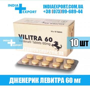 Таблетки Левитра VILITRA 60 мг