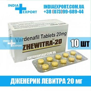 Таблетки Левитра ZHEWITRA 20 мг