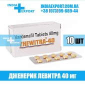 Левитра ZHEWITRA 40 мг