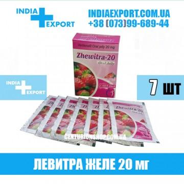 Таблетки Левитра ZHEWITRA ORAL JELLY 20 мг