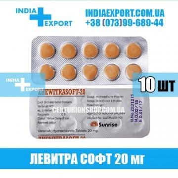 Таблетки Левитра ZHEWITRA SOFT 20 мг