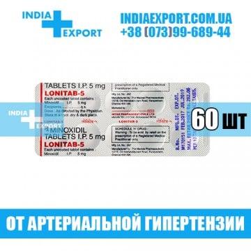 Таблетки LONITAB-5 (Миноксидил 5 мг)