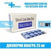 Виагра MALEGRA 25 мг